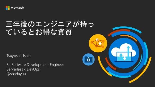 Tsuyoshi Ushio Sr. Software Development Engineer Serverless x DevOps @sandayuu