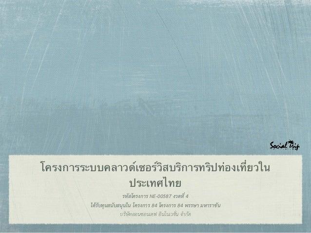โครงการระบบคลาวด์เซอร์วิสบริการทริปท่องเที่ยวใน               ประเทศไทย                         รหัสโครงการ NE-00587 งวดที...