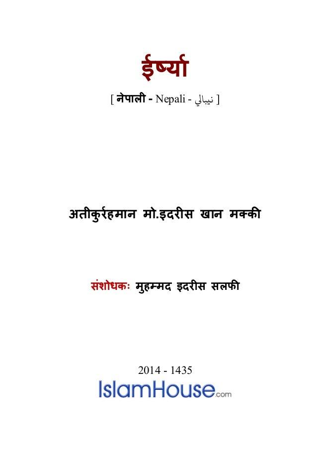 इरष्या [ नेपाली - Nepali - يﺒﺎﻲﻟ ] अतीकु रर्हमा मो.इदर�स खान मक्क संशोधकः मुहम्मद इदर�स सलफ 2014 - 1435