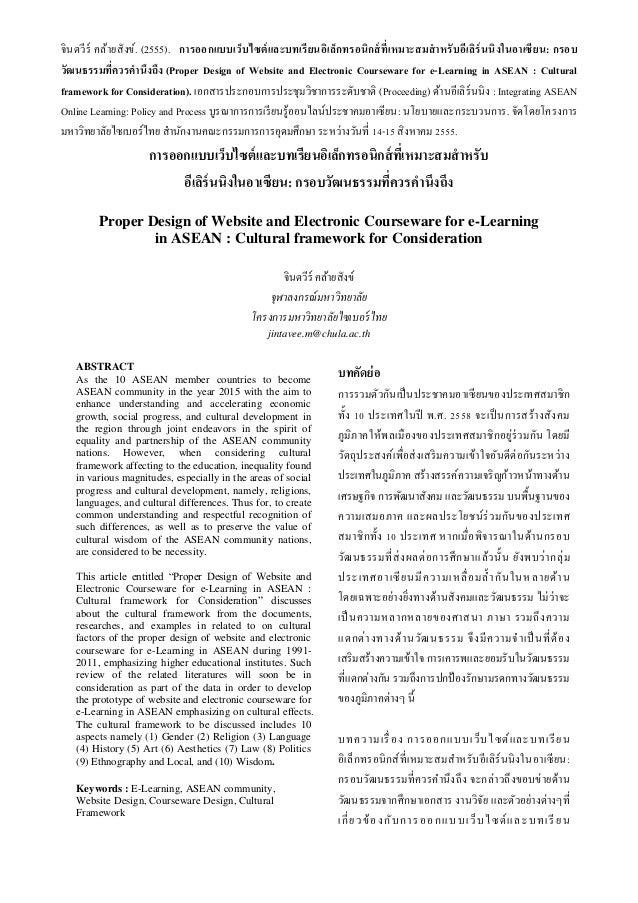 จินตวีร์ คล้ายสังข์. (2555). การออกแบบเว็บไซต์และบทเรียนอิเล็กทรอนิกส์ที่เหมาะสมสาหรับอีเลิร์นนิงในอาเซียน: กรอบวัฒนธรรมที...