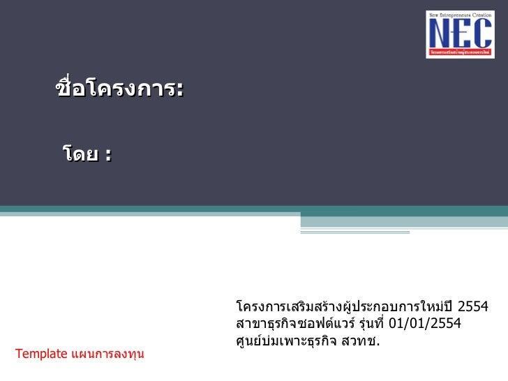 ชื่อโครงการ : โดย  : โครงการเสริมสร้างผู้ประกอบการใหม่ปี  2554 สาขาธุรกิจซอฟต์แวร์ รุ่นที่  01/01/2554 ศูนย์บ่มเพาะธุรกิจ ...