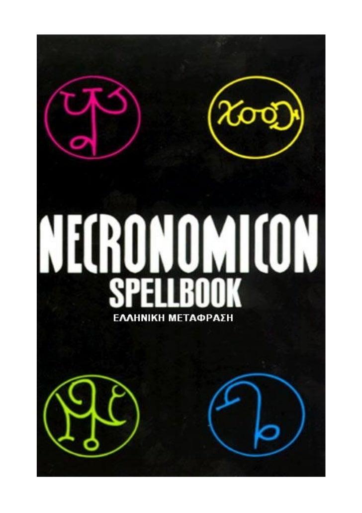 "THE NECRONOMICON SPELLBOOK                          Συντάχθηκε από τον ""Σίμωνα""                  Συνοδευτικό του Βιβλίου τ..."