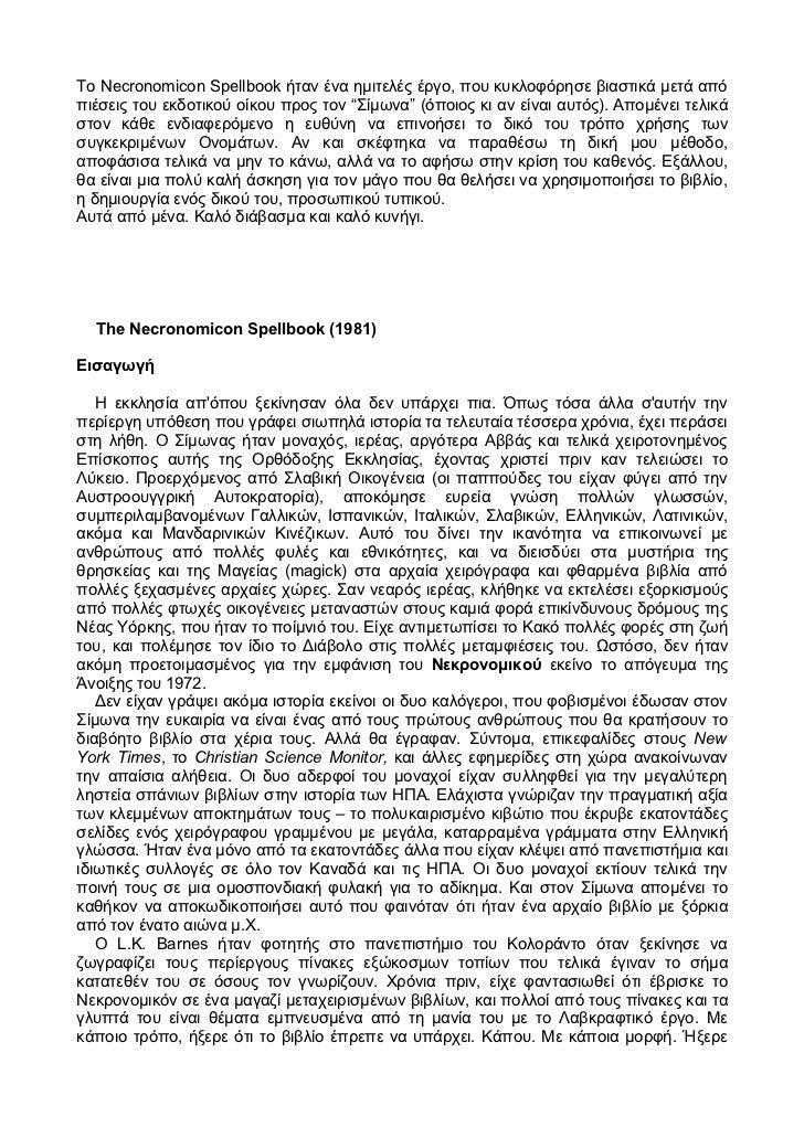 Necronomicon spellbook [greek] Slide 3