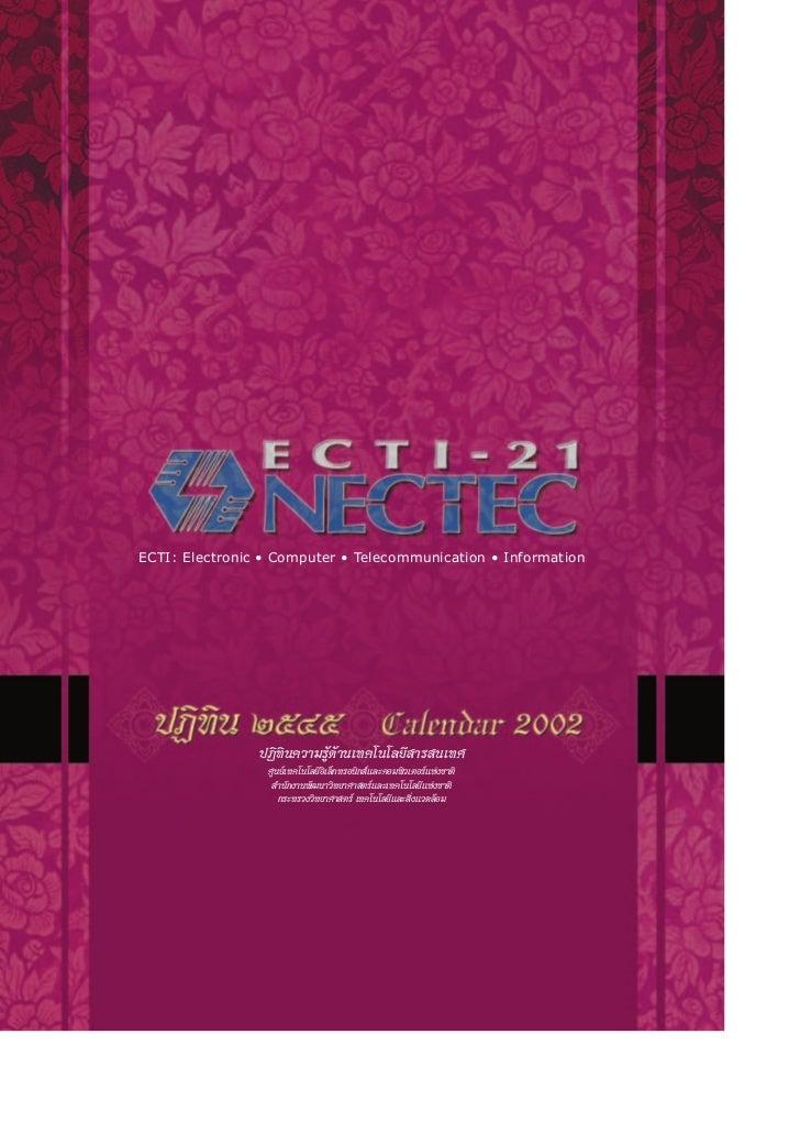 "ECTI: Electronic • Computer • Telecommunication • Information                ªØ'∑'𧫓¡√Ÿâ¥â""π‡∑§'π'≈¬'""√π‡∑»           ..."