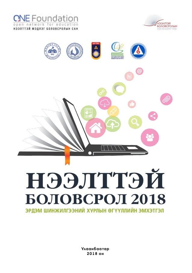 НЭЭЛТТЭЙ БОЛОВСРОЛ 2018 Улаанбаатар 2018 он Эрдэм шинжилгээний хурлын өгүүллийн эмхэтгэл