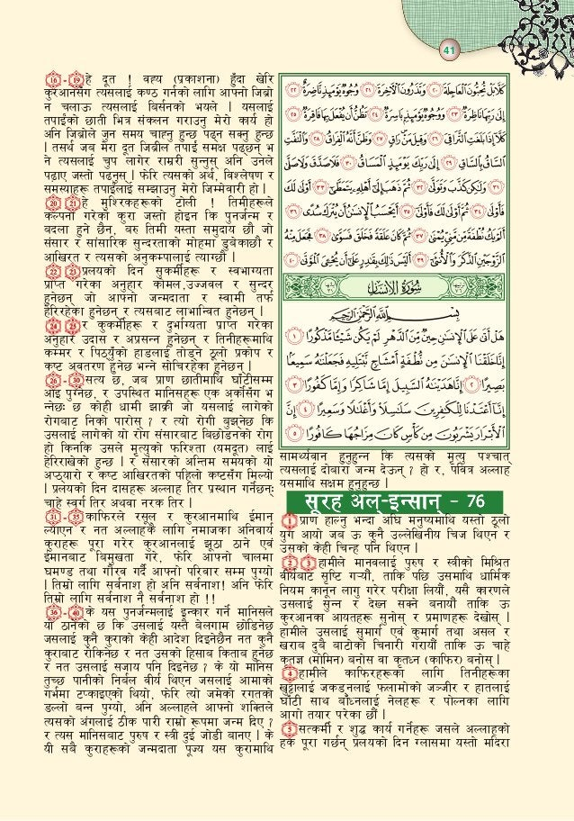 Ne explanation of the last tenth of the quran