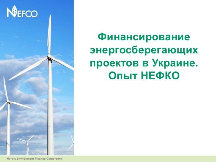 Финансированиеэнергосберегающихпроектов в Украине.   Опыт НЕФКО