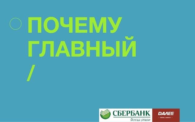 Как мы улучшали сайт главного банка страны Slide 2