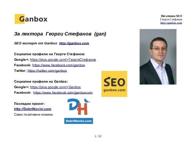 Негативно SEO Георги Стефанов http://ganbox.com За лектора Георги Стефанов (gan) SEO експерт от Ganbox http://ganbox.com С...