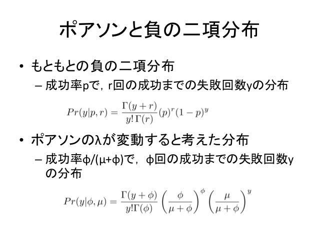分布 分布 ポアソン 二 項 ポアソン分布の導出【統計入門】