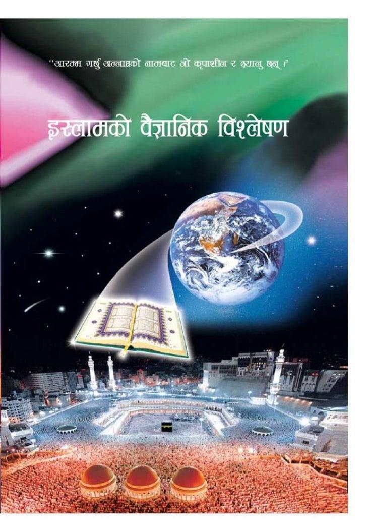 Ne islam ko baijyanic wishlaishan    الدليل المصور الموجز لفهم الإسلام  نيبالي