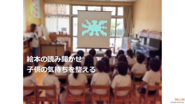 All Rights Reserved. 絵本の読み聞かせ ⼦供の気持ちを整える