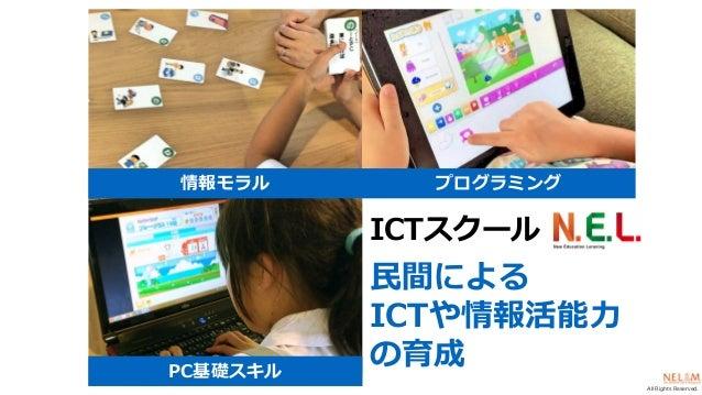 All Rights Reserved. ⺠間による ICTや情報活能⼒ の育成 プログラミング情報モラル PC基礎スキル ICTスクール