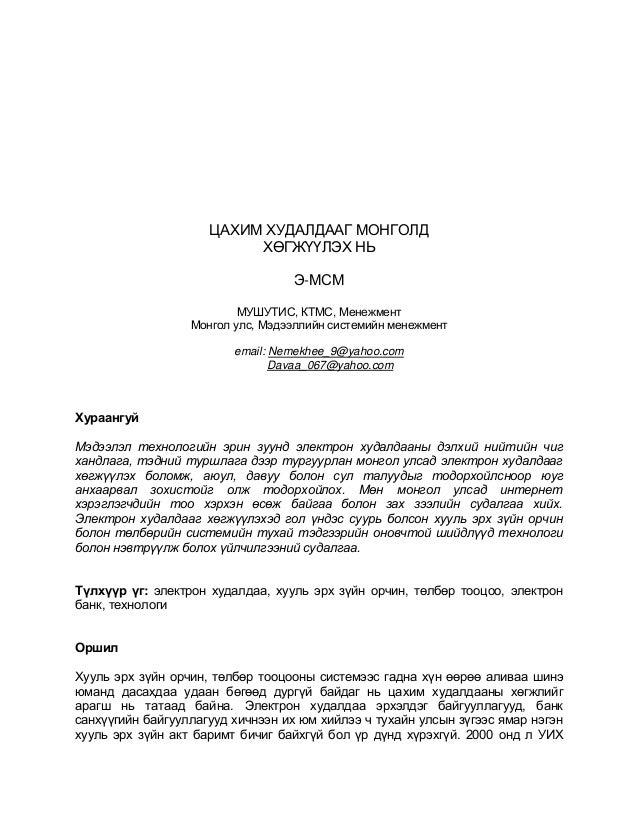 ЦАХИМ ХУДАЛДААГ МОНГОЛД ХӨГЖҮҮЛЭХ НЬ Э-МСМ МУШУТИС, КТМС, Менежмент Монгол улс, Мэдээллийн системийн менежмент email: Neme...