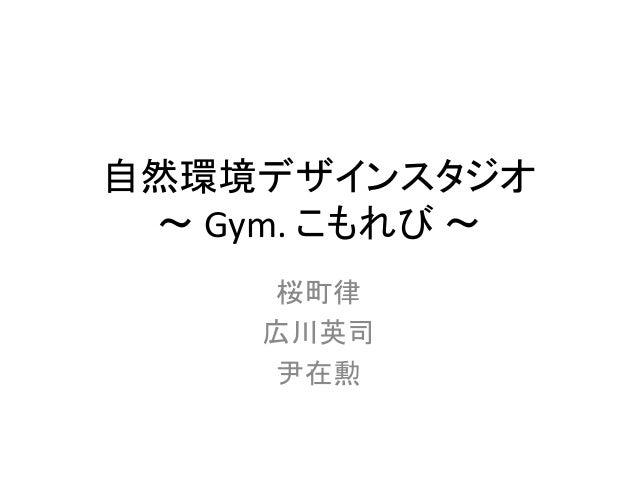 自然環境デザインスタジオ  〜Gym. こもれび〜  桜町律  広川英司  尹在勲