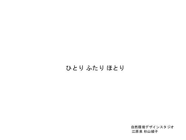 ひとりふたりほとり  自然環境デザインスタジオ  江原泉杉山綾子