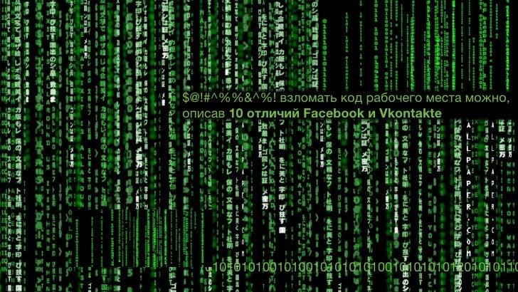$@!#^%%&^%! взломать код рабочего места можно, описав 10 отличий Facebook и Vkontakte       101010101001010010101010100101...