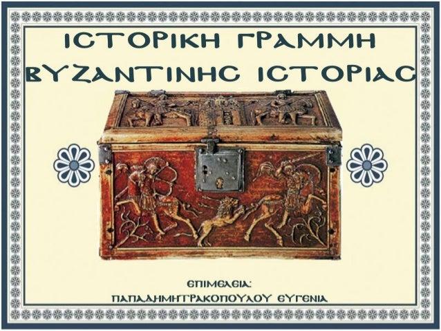 313 μ.313 μ. Χ.Χ. ΔΙΑΤΑΓΜΑ ΜΕΔΙΟΛΑΝΩΝ (ΑΝΕΞΙΘΡΗΣΚΙΑΣ)