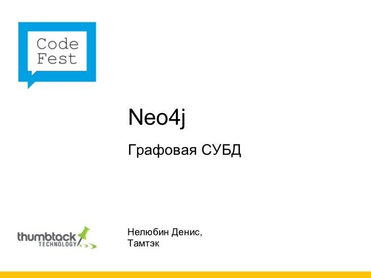 Neo4jГрафовая СУБДНелюбин Денис,Тамтэк