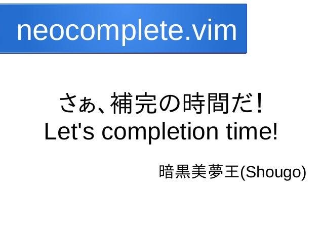 neocomplete.vim さぁ、補完の時間だ! Let's completion time! 暗黒美夢王(Shougo)