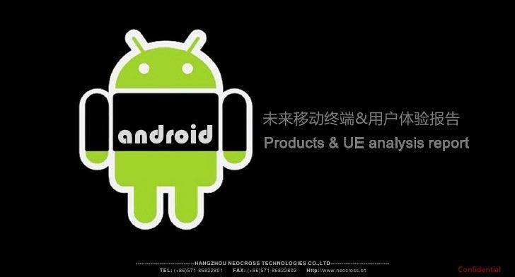 未来移劢终端&用户体验报告                            Andriod展望android                                             Products & UE analys...