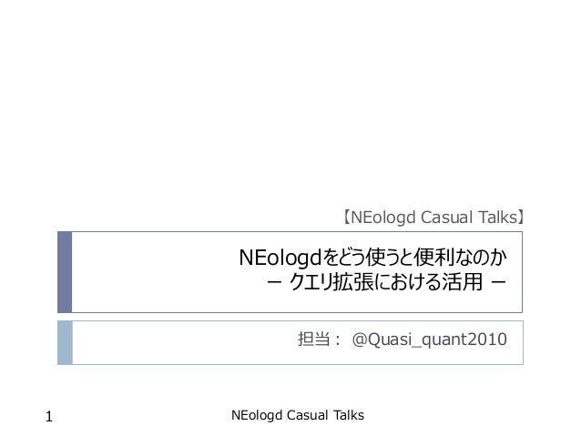 NEologdをどう使うと便利なのか ー クエリ拡張における活用 ー 担当: @Quasi_quant2010 NEologd Casual Talks1 【NEologd Casual Talks】