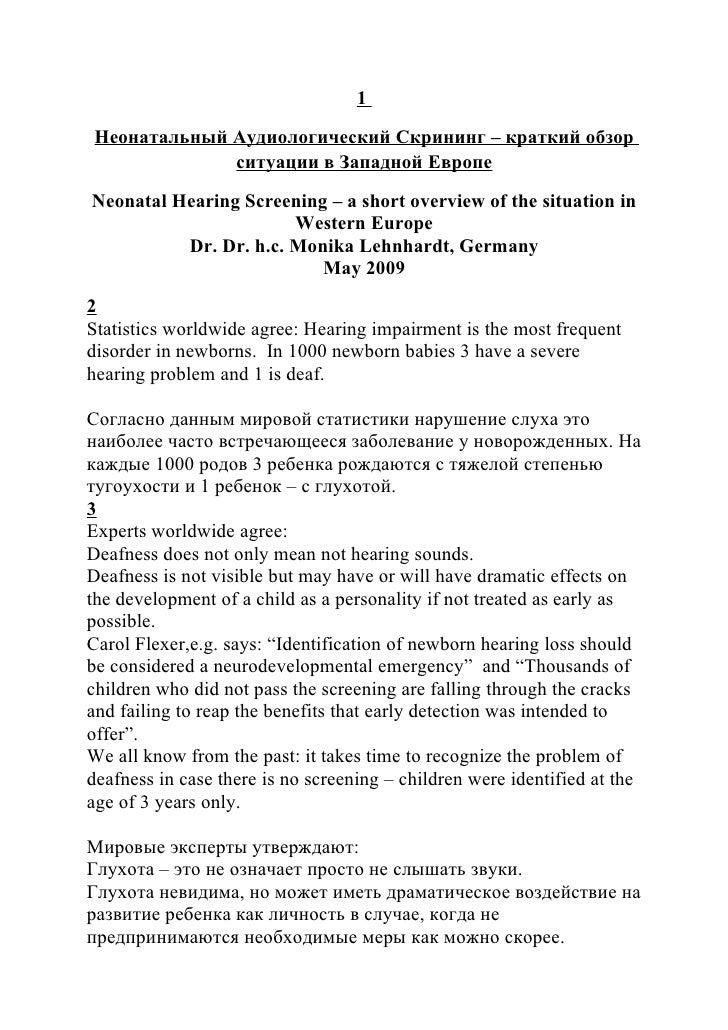 1  Неонатальный Аудиологический Скрининг – краткий обзор               ситуации в Западной Европе Neonatal Hearing Screeni...