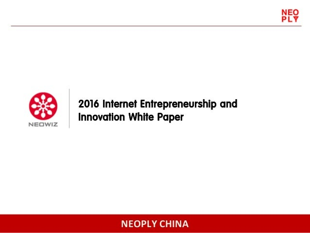 NEOPLY CHINA 2016 Internet Entrepreneurship and Innovation White Paper