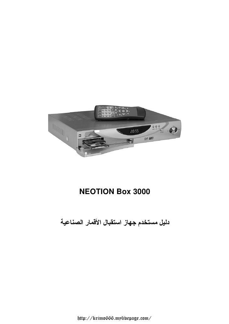 0003 NEOTION Boxدﻟﻴﻞ ﻣﺴﺘﺨﺪم ﺟﻬﺎز اﺳﺘﻘﺒﺎل اﻷﻗﻤﺎر اﻟﺼﻨﺎﻋﻴﺔ      /http://krimo666.mylivepage.com