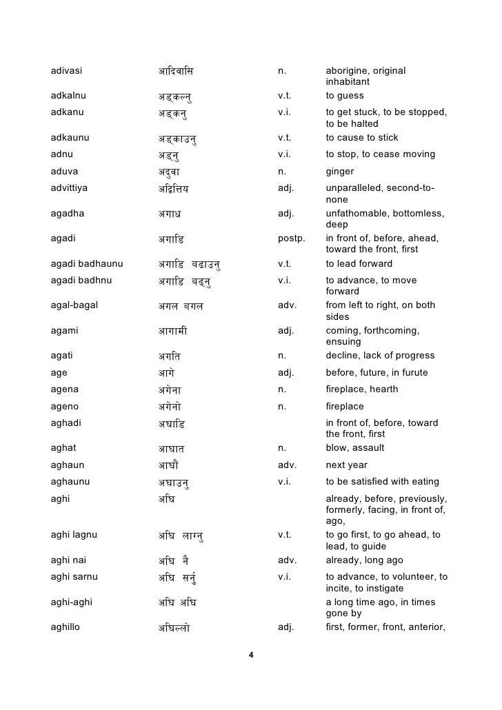 flirting meaning in nepali dictionary english language english