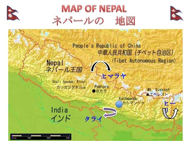 an introduction to the country of nepal Nepal is a small and land locked country in south asia it is situated between the two large and densely populated countries of asia - china in the north and india in the south, east and west.