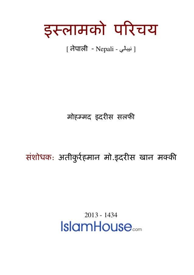 इस्ऱामको ऩररचय [ नेऩाऱी - Nepali - ويبالي ] मोहम्मद इदरीस सऱपी संशोधक: अतीकु ररहमान मो.इदरीस खान मक्की 2013 - 1434