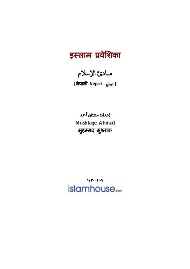 इ लाम वेिशका اﻹﺳﻼم ﻣﺒﺎدئ [नेपाली–Nepali – ﺒﺎ ﻧ ] إﻋﺪاد:ﺪ أ ﺸﺘﺎق Mushtaqe Ahmad मुह मद मु ताक ٢٠٠٩-١٤٣٠