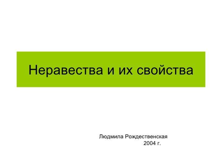 Неравества и их свойства Людмила Рождественская 2004 г.