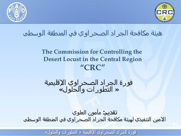 هيئة مكافحة الجراد الصحراوي في المنطقة الوسطى The Commission for Controlling the Desert Locust in the Central Regi...