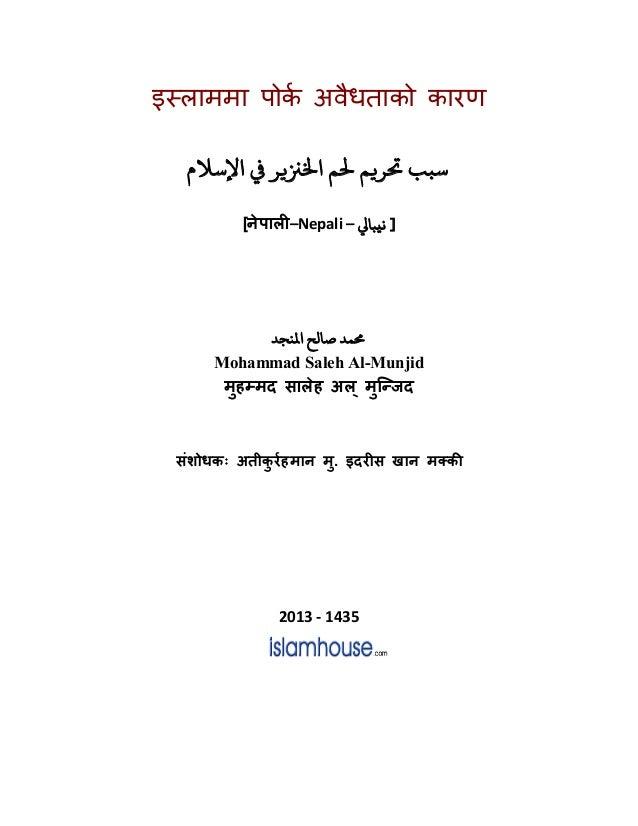 इस्लाममापोकर अवैधताको कारण اﻹﺳﻼم ﻲﻓ اﺨﻟ��ﺮ ﺤﻟﻢ ﺤﺗﺮ�ﻢ [नेपाल�–Nepali – يﺒﺎﻲﻟ ] اﻤﻟﻨﺠﺪ ﻤﺪ ﺻﺎﻟﺢ Mohammad Sale...