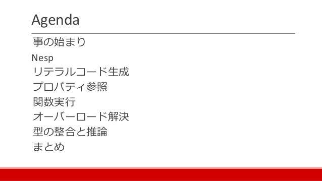 Nespのコード生成 Slide 3