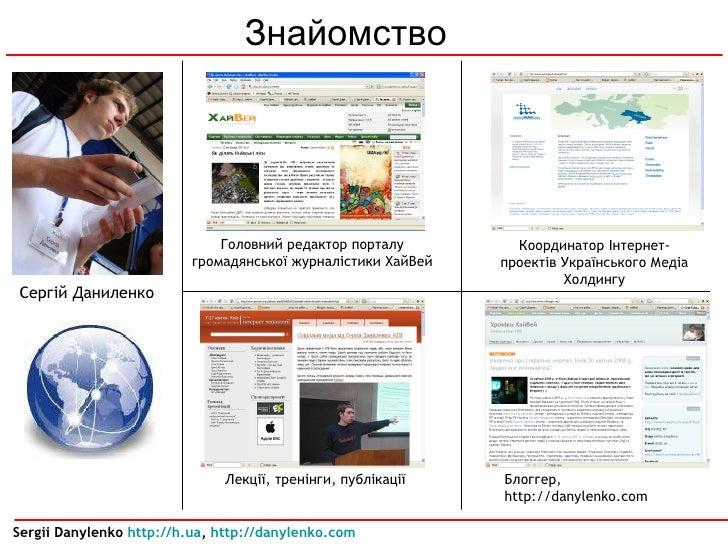 Nestandart Mediacamp Sergii Danylenko Slide 2