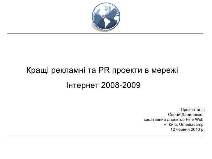Кращі рекламні  та  PR  проекти в мережі  Інтернет 2008-2009 Презентац ія Сергій Даниленко,  креативний директор  Fine Web...