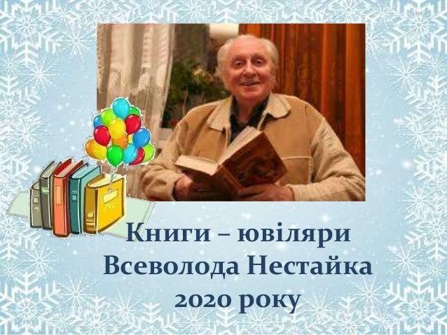 Книги – ювіляри Всеволода Нестайка 2020 року