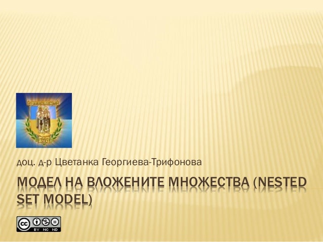 МОДЕЛ НА ВЛОЖЕНИТЕ МНОЖЕСТВА (NESTED SET MODEL) доц. д-р Цветанка Георгиева-Трифонова