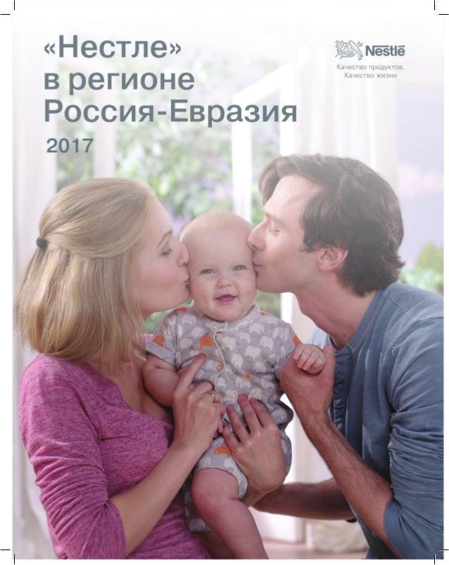 Nestle broch rus_2017_print