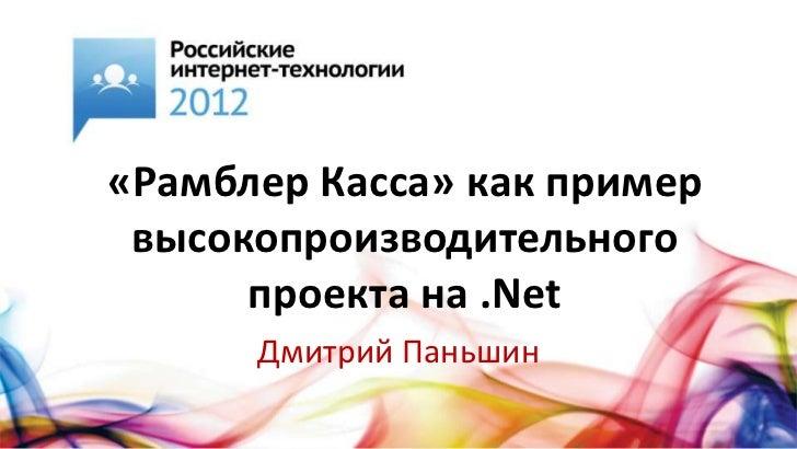 «Рамблер Касса» как пример высокопроизводительного      проекта на .Net      Дмитрий Паньшин