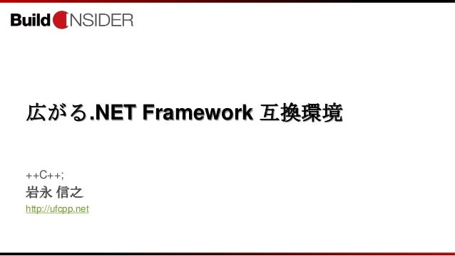 広がる.NET Framework 互換環境++C++;岩永 信之http://ufcpp.net
