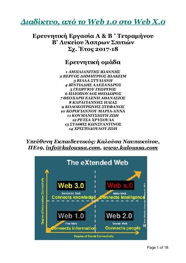 Διαδίκτυο, από το Web 1.0 στο Web X.0  Ερευνητική Εργασία Α & Β ' Τετραµήνου Β' Λυκείου Άσπρων Σπιτιών Σχ. Έτος 2017-18 Ε...
