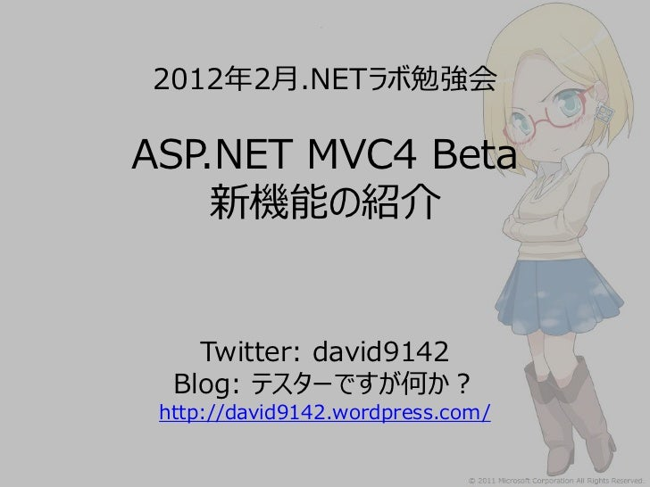 2012年2月.NETラボ勉強会ASP.NET MVC4 Beta    新機能の紹介    Twitter: david9142  Blog: テスターですが何か? http://david9142.wordpress.com/