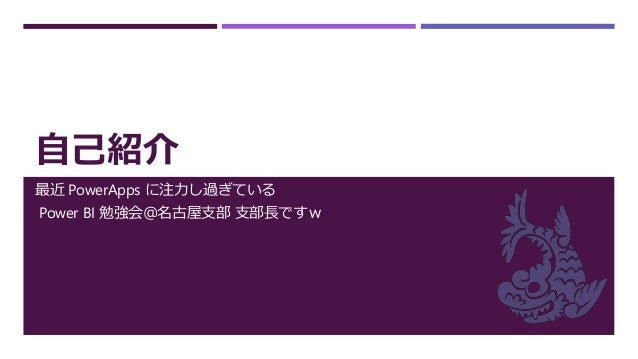 自己紹介 山田 晃央 (やまだ てるちか) 株式会社アイシーソフト シニアテクニカルマネジャー http://www.icsoft.jp/ 愛知出身。元開発者。名古屋弁、三河弁は仕様ですw Office 365 、Azure のMSクラウド...