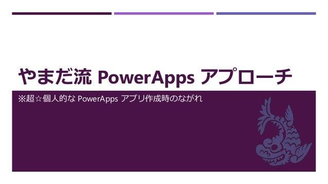 状況次第ではありますが、基本はこんな感じ 要件・目的を把握する データ構造を設計する(データストア確定) 軽く設計して、PowerApps アプリを作成 作る → 動作確認 → 修正 → 動作確認 → ・・・ 保存&公開して利用者のFeedba...