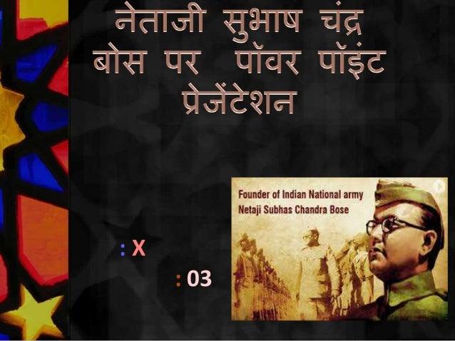 Subhash Chandra Bose In Hindi Pdf