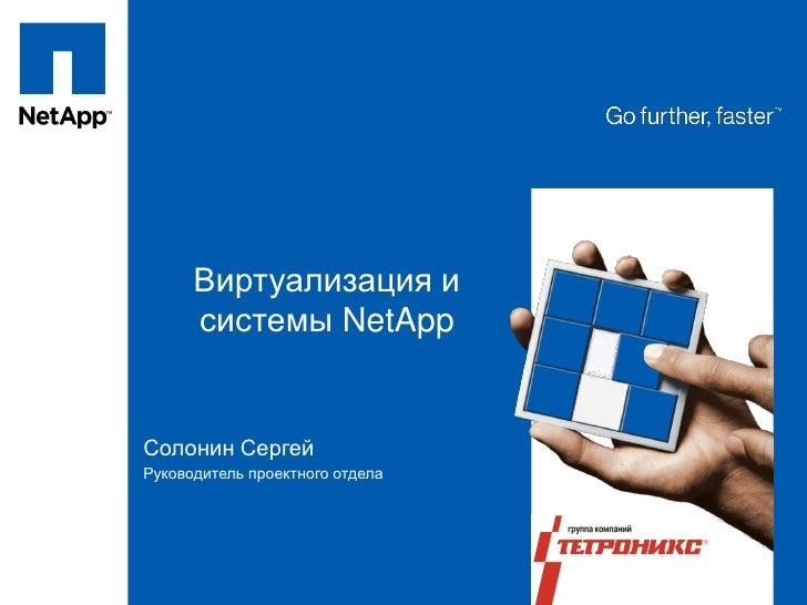 Виртуализация и      системы NetAppСолонин СергейРуководитель проектного отдела